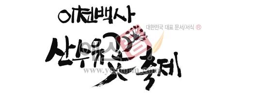 미리보기: 이천 백사산수유꽃축제 - 손글씨 > 캘리그라피 > 행사/축제