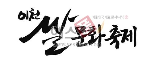 미리보기: 이천 쌀문화축제 - 손글씨 > 캘리그라피 > 행사/축제
