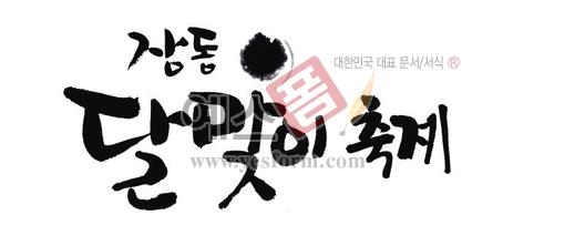 미리보기: 장동 달맞이축제1 - 손글씨 > 캘리그라피 > 행사/축제