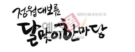미리보기: 정월대보름 달맞이한마당 - 손글씨 > 캘리그라피 > 행사/축제