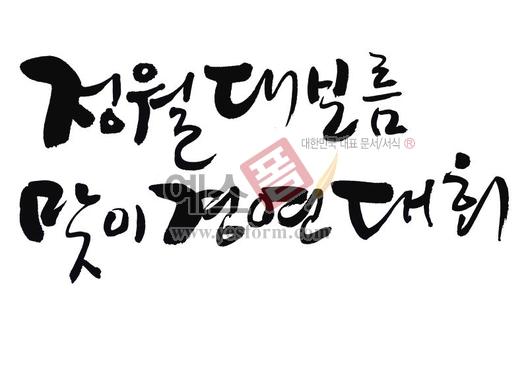 미리보기: 정월대보름 맞이경연대회 - 손글씨 > 캘리그라피 > 행사/축제