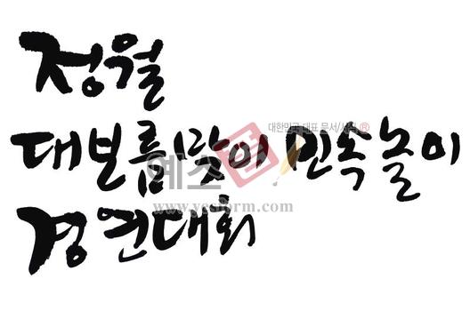 미리보기: 정월대보름 맞이민속놀이경연대회 - 손글씨 > 캘리그라피 > 행사/축제