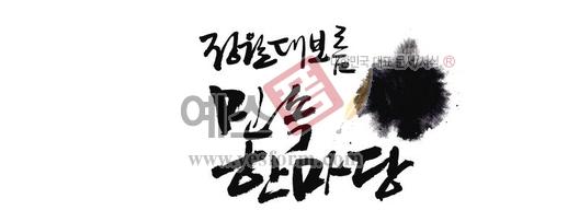 미리보기: 정월대보름 민속한마당 - 손글씨 > 캘리그라피 > 행사/축제