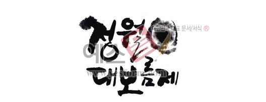 미리보기: 정월대보름제 - 손글씨 > 캘리그라피 > 행사/축제