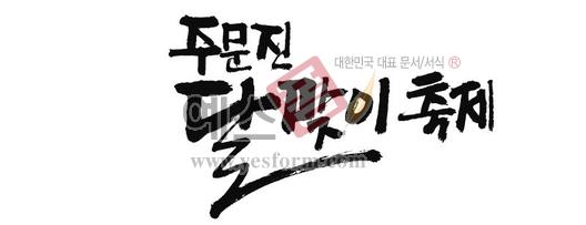 미리보기: 주문진 달맞이축제 - 손글씨 > 캘리그라피 > 행사/축제