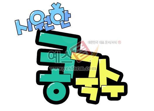 미리보기: 시원한 콩국수 - 손글씨 > POP > 음식점/카페