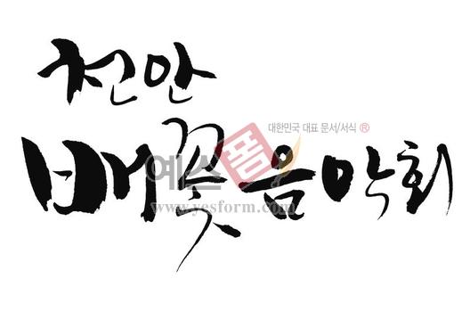 미리보기: 천안 배꽃음악회 - 손글씨 > 캘리그라피 > 행사/축제