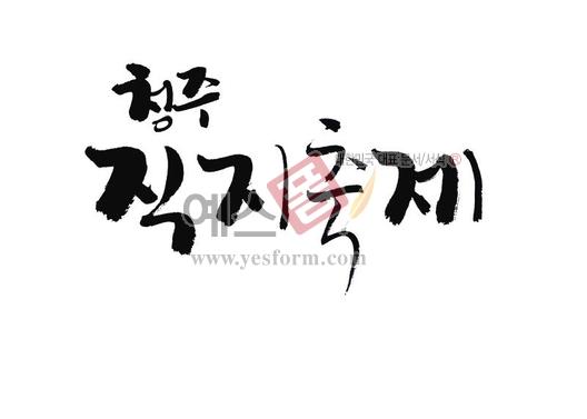 미리보기: 천주직지축제 - 손글씨 > 캘리그라피 > 행사/축제