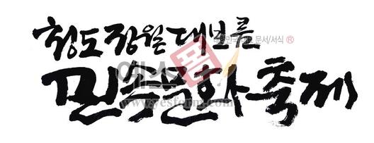 미리보기: 청도 정월대보름 민속문화축제 - 손글씨 > 캘리그라피 > 행사/축제