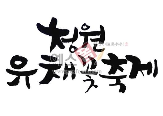 미리보기: 청원 유채꽃축제1 - 손글씨 > 캘리그라피 > 행사/축제