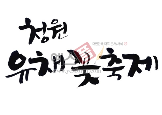 미리보기: 청원 유채꽃축제2 - 손글씨 > 캘리그라피 > 행사/축제
