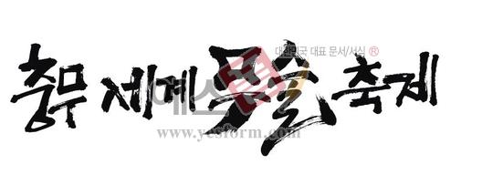 미리보기: 충무 세계무술축제 - 손글씨 > 캘리그라피 > 행사/축제