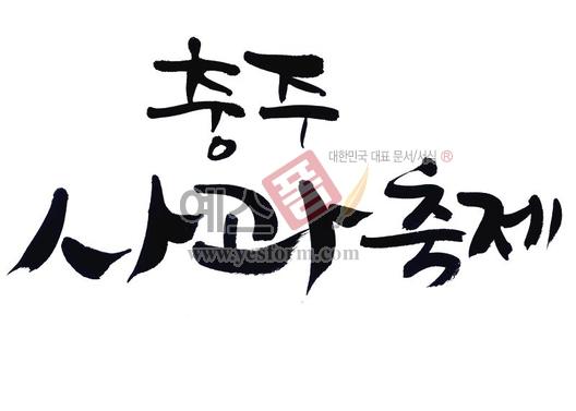 미리보기: 충주 사과축제 - 손글씨 > 캘리그라피 > 행사/축제