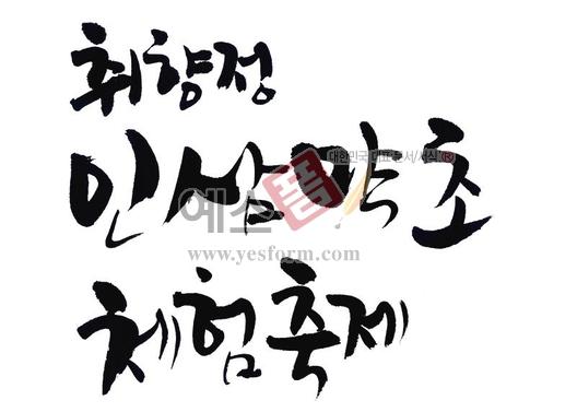미리보기: 취향정인삼 약초체험축제 - 손글씨 > 캘리그라피 > 행사/축제