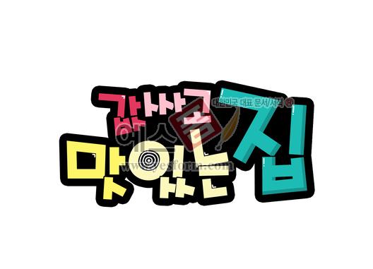 미리보기: 값싸고 맛있는 집 - 손글씨 > POP > 음식점/카페