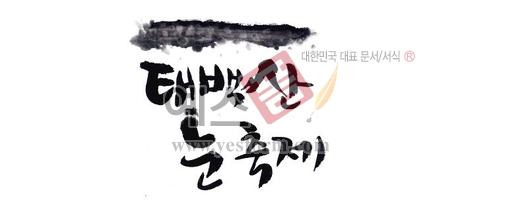 미리보기: 태백산 눈축제 - 손글씨 > 캘리그라피 > 행사/축제