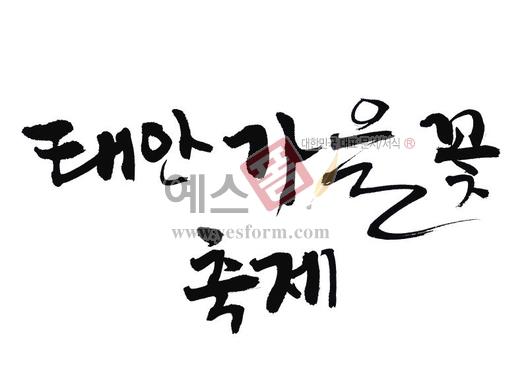 미리보기: 태안 가을꽃축제 - 손글씨 > 캘리그라피 > 행사/축제