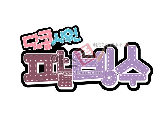 미리보기: 달콤시원 팥빙수 - 손글씨 > POP > 음식점/카페