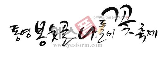 미리보기: 통영 봉숫골나들이꽃축제 - 손글씨 > 캘리그라피 > 행사/축제