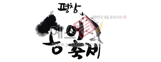 미리보기: 평창 송어축제 - 손글씨 > 캘리그라피 > 행사/축제