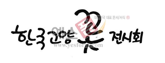 미리보기: 한국고양 꽃전시회 - 손글씨 > 캘리그라피 > 행사/축제