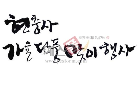 미리보기: 현충사 가을단풍맞이행사 - 손글씨 > 캘리그라피 > 행사/축제