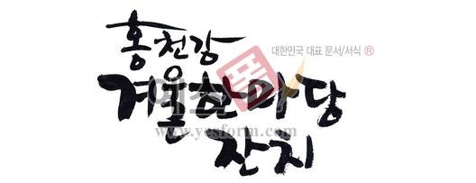 미리보기: 홍천 강경루한마당 잔치 - 손글씨 > 캘리그라피 > 행사/축제