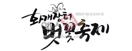 미리보기: 화개장터 벚꽃축제 - 손글씨 > 캘리그라피 > 행사/축제