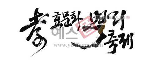 미리보기: 효문화 뿌리축제 - 손글씨 > 캘리그라피 > 행사/축제