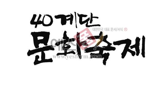미리보기: 40계단문화축제 - 손글씨 > 캘리그라피 > 행사/축제
