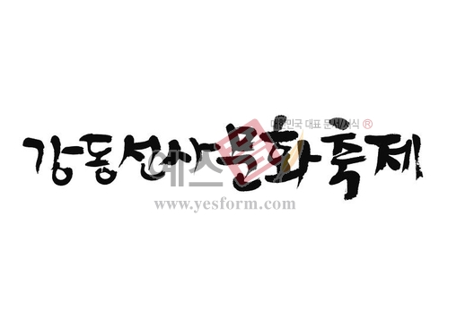 미리보기: 강동 선사문화축제 - 손글씨 > 캘리그라피 > 행사/축제