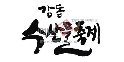 미리보기: 강동 수산물축제 - 손글씨 > 캘리그라피 > 행사/축제