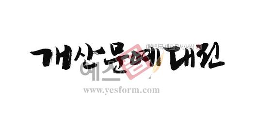 미리보기: 개산 문예대전 - 손글씨 > 캘리그라피 > 행사/축제
