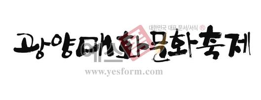 미리보기: 광양 매화문화축제 - 손글씨 > 캘리그라피 > 행사/축제