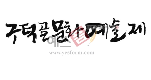 미리보기: 구덕골 문화예술제 - 손글씨 > 캘리그라피 > 행사/축제