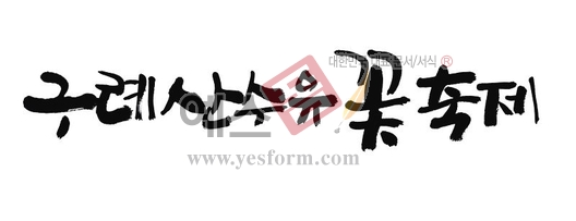 미리보기: 구례 산수유꽃축제 - 손글씨 > 캘리그라피 > 행사/축제
