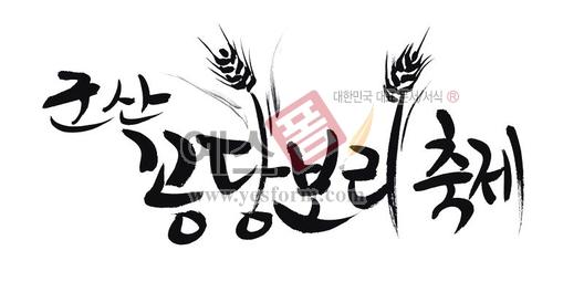 미리보기: 군산 꽁당보리축제 - 손글씨 > 캘리그라피 > 행사/축제