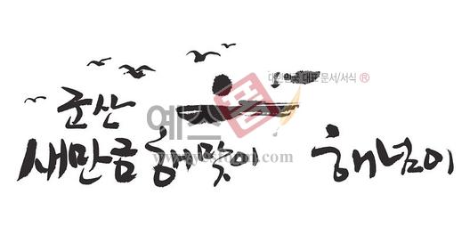 미리보기: 군산 새만금 해맞이해넘이 - 손글씨 > 캘리그라피 > 행사/축제