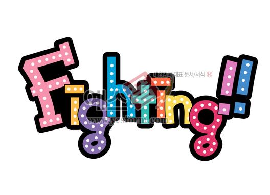 미리보기: fighting(땡땡이)02 - 손글씨 > POP > 응원피켓