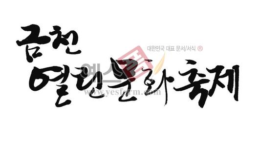 미리보기: 금천 열린문화축제 - 손글씨 > 캘리그라피 > 행사/축제