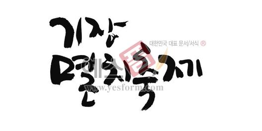 미리보기: 기장 멸치축제 - 손글씨 > 캘리그라피 > 행사/축제