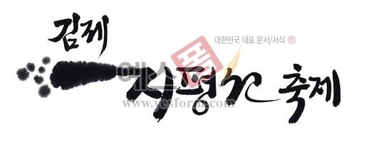 미리보기: 김제 지평선축제 - 손글씨 > 캘리그라피 > 행사/축제
