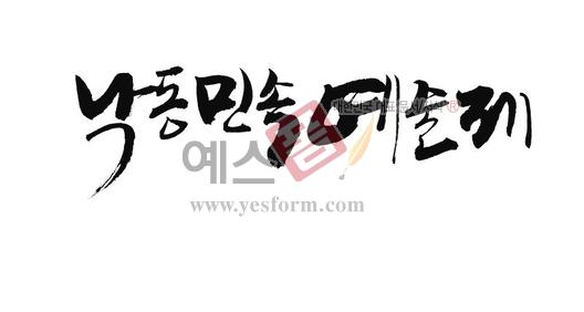 미리보기: 낙동 민속예술제 - 손글씨 > 캘리그라피 > 행사/축제