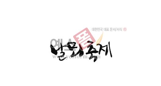 미리보기: 날뫼축제 - 손글씨 > 캘리그라피 > 행사/축제
