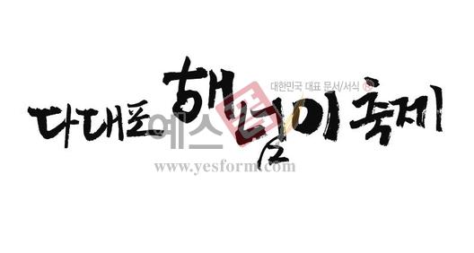 미리보기: 다대포 해넘이축제 - 손글씨 > 캘리그라피 > 행사/축제