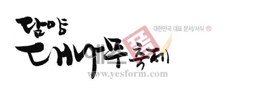 미리보기: 담양 대나무축제 - 손글씨 > 캘리그라피 > 행사/축제