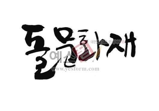 미리보기: 돌문화재 - 손글씨 > 캘리그라피 > 행사/축제