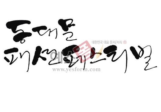 미리보기: 동대문 패션페스티벌 - 손글씨 > 캘리그라피 > 행사/축제