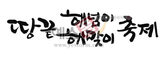 미리보기: 땅끝 해넘이해맞이축제 - 손글씨 > 캘리그라피 > 행사/축제