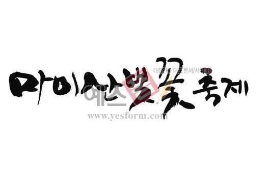 미리보기: 마이산 벚꽃축제 - 손글씨 > 캘리그라피 > 행사/축제